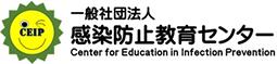 一般社団法人 感染防止教育センター